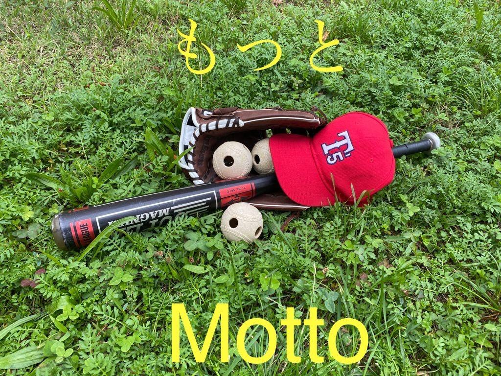 Sull'erba è appoggiato un guantone da baseball dopo una partita. Al suo interno a cucchiaio c'è una pallina sonora e il cappellino con il logo dei Thunder Five. C'è anche una mazza da baseball in orizzontale.